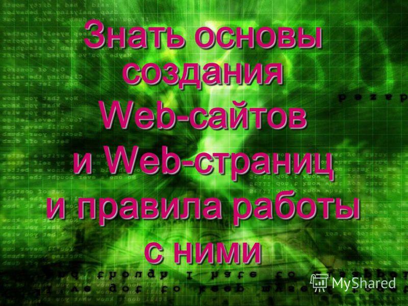 Работать с программой «MS Oitlook» Работать с программой «MS Oitlook»