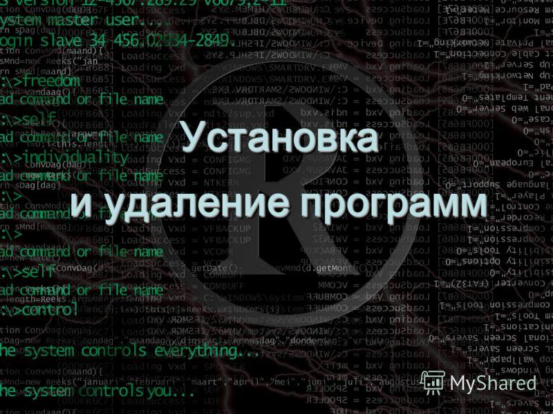 Работа с антивирусными программамиРабота программами