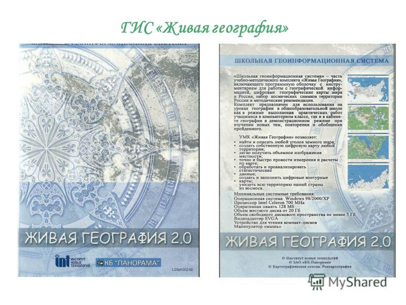 ГИС «Живая география»
