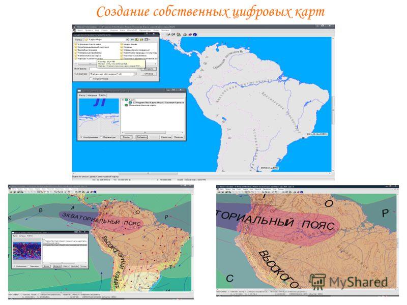 Создание собственных цифровых карт