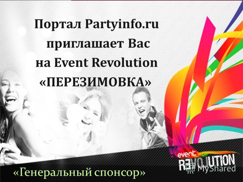 Портал Partyinfo.ru приглашает Вас на Event Revolution «ПЕРЕЗИМОВКА» «Генеральный спонсор»