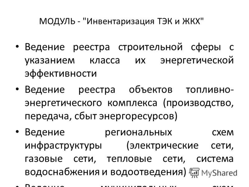 МОДУЛЬ -