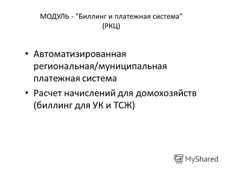 МОДУЛЬ - Биллинг и платежная система (РКЦ) Автоматизированная региональная/муниципальная платежная система Расчет начислений для домохозяйств (биллинг для УК и ТСЖ)