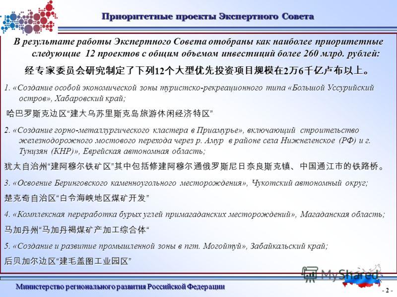 - 2 - Министерство регионального развития Российской Федерации Приоритетные проекты Экспертного Совета В результате работы Экспертного Совета отобраны как наиболее приоритетные следующие 12 проектов с общим объемом инвестиций более 260 млрд. рублей: