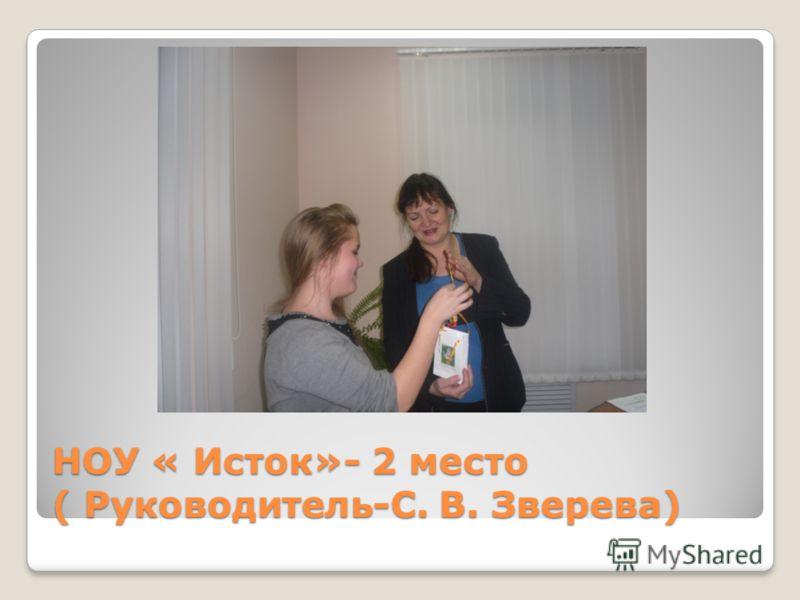 НОУ « Исток»- 2 место ( Руководитель-С. В. Зверева)