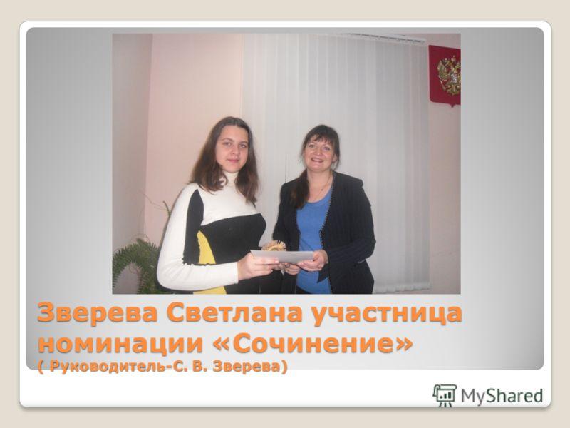 Зверева Светлана участница номинации «Сочинение» ( Руководитель-С. В. Зверева)