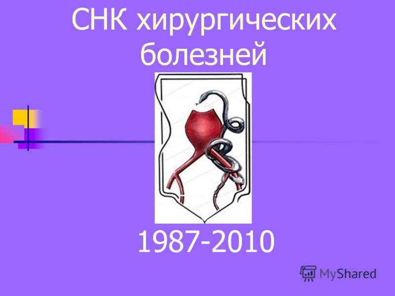СНК хирургических болезней 1987-2010