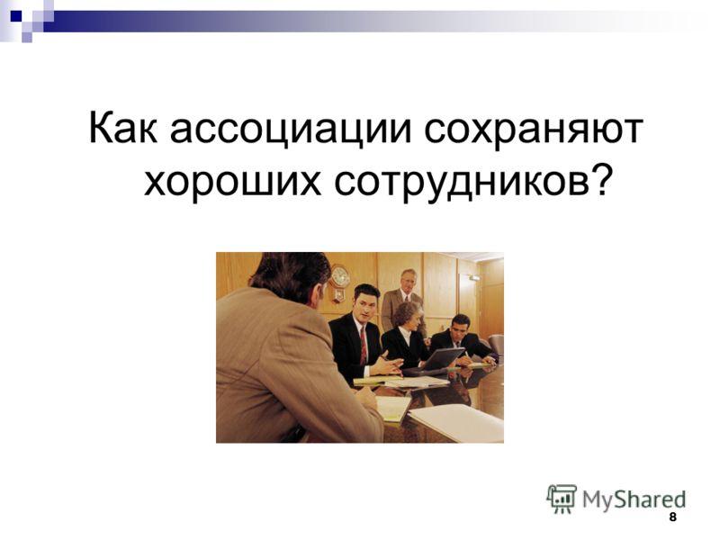 8 Как ассоциации сохраняют хороших сотрудников?