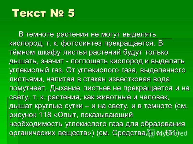 Текст 5 В темноте растения не