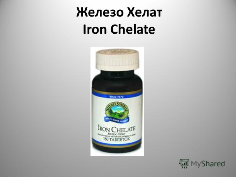 Железо Хелат Iron Chelate