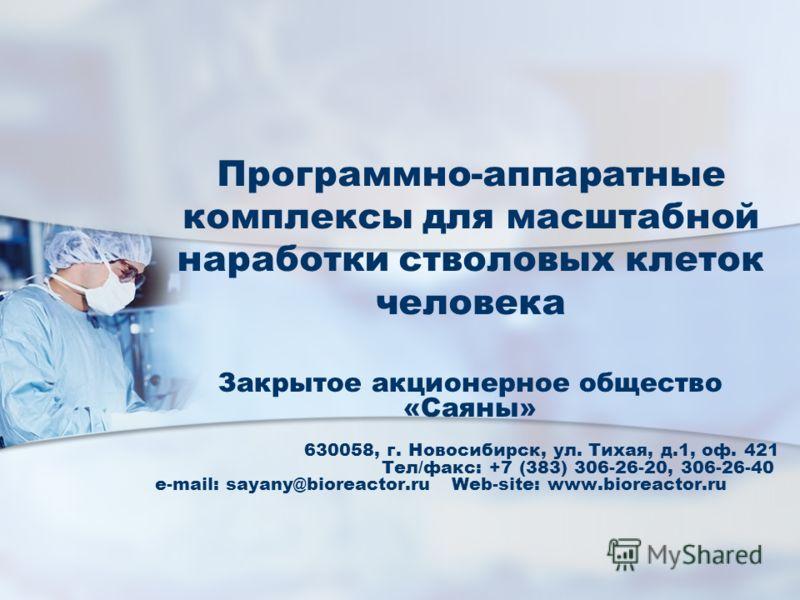 Программно-аппаратные комплексы для масштабной наработки стволовых клеток человека Закрытое акционерное общество «Саяны» 630058, г. Новосибирск, ул. Тихая, д.1, оф. 421 Тел/факс: +7 (383) 306-26-20, 306-26-40 e-mail: sayany@bioreactor.ru Web-site: ww
