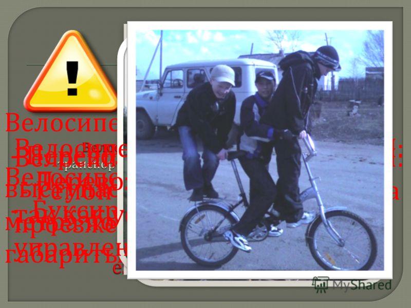 Велосипедисту ЗАПРЕЩАЕТСЯ : - Ремонтировать велосипед на проезжей части дороги ! Велосипедисту ЗАПРЕЩАЕТСЯ : - Буксировка велосипедов ! Велосипедисту ЗАПРЕЩАЕТСЯ : - Перевозить груз, который выступает более чем на 0,5 метра по длине и ширине за габар