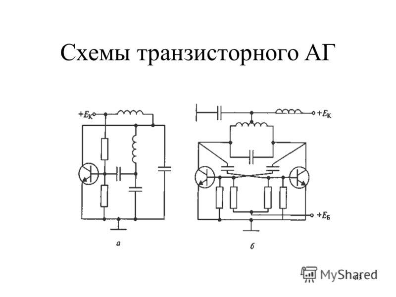 63 Схемы транзисторного АГ
