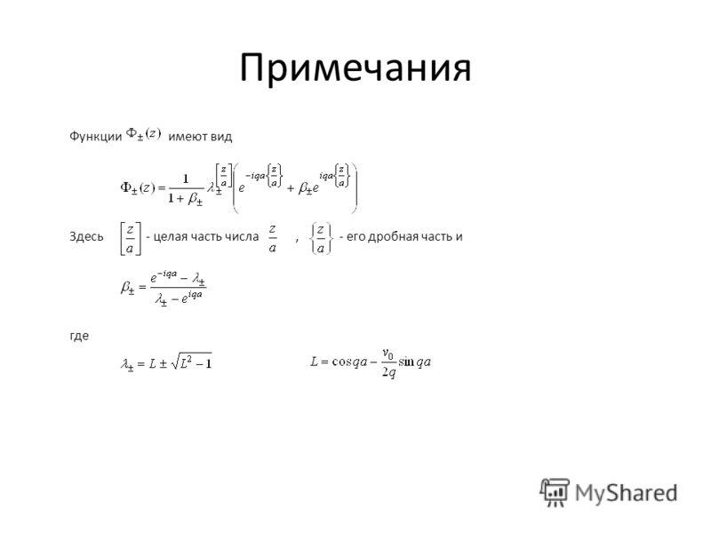 Примечания Функции имеют вид Здесь - целая часть числа, - его дробная часть и где