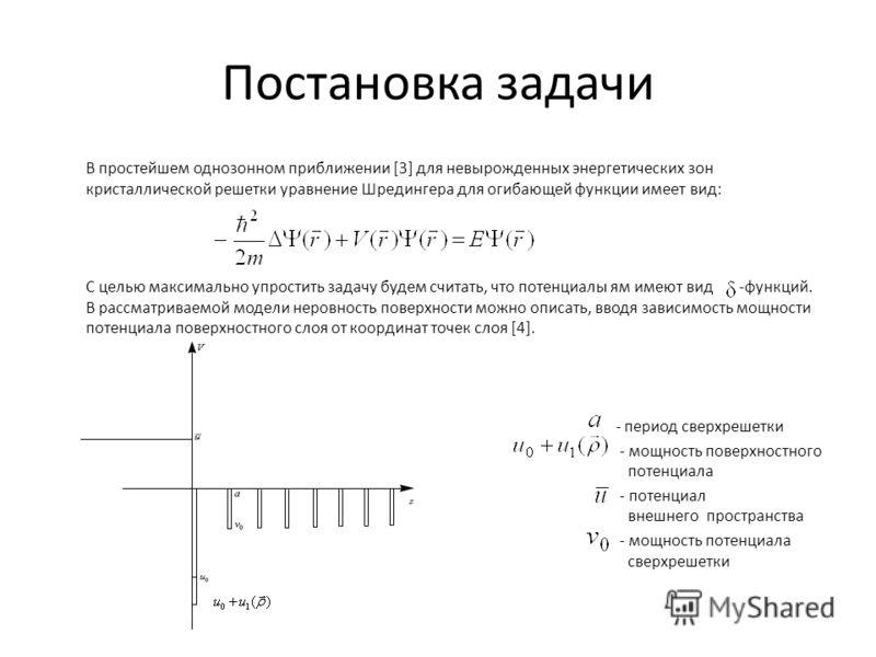Постановка задачи В простейшем однозонном приближении [3] для невырожденных энергетических зон кристаллической решетки уравнение Шредингера для огибающей функции имеет вид: С целью максимально упростить задачу будем считать, что потенциалы ям имеют в