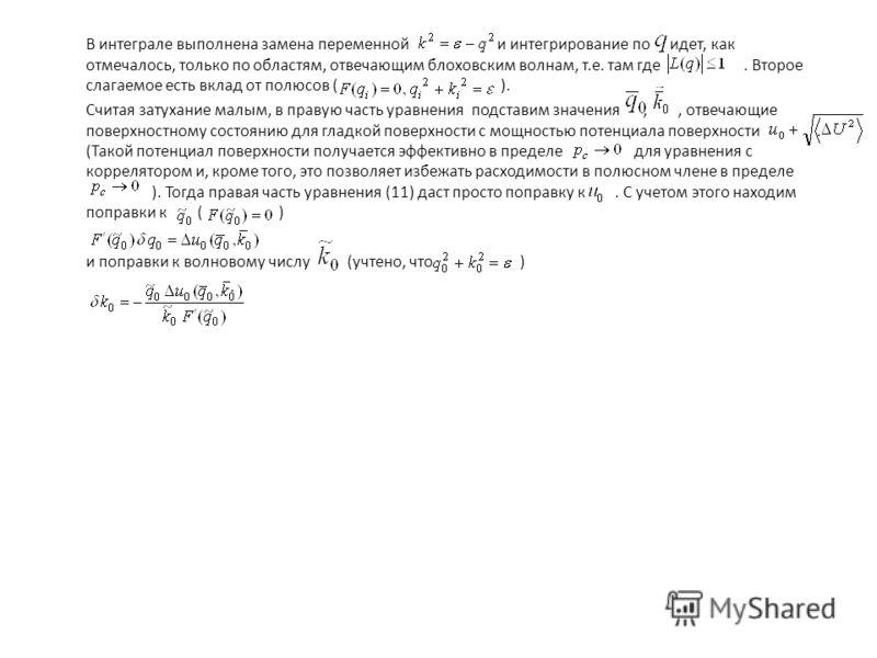 В интеграле выполнена замена переменной и интегрирование по идет, как отмечалось, только по областям, отвечающим блоховским волнам, т.е. там где. Второе слагаемое есть вклад от полюсов ( ). Считая затухание малым, в правую часть уравнения подставим з