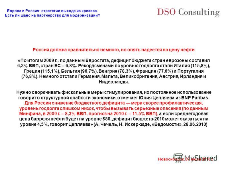 Европа и Россия: стратегии выхода из кризиса. Есть ли шанс на партнерство для модернизации? Новосибирск, 07 июля 2010 г. Россия должна сравнительно немного, но опять надеется на цену нефти «По итогам 2009 г., по данным Евростата, дефицит бюджета стра