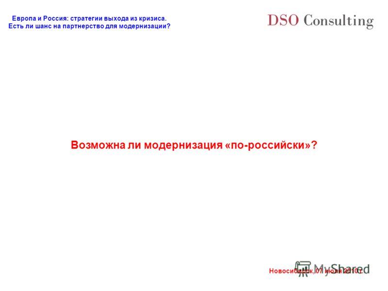 Европа и Россия: стратегии выхода из кризиса. Есть ли шанс на партнерство для модернизации? Новосибирск, 07 июля 2010 г. Возможна ли модернизация «по-российски»?