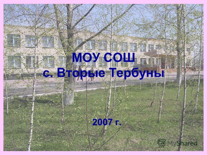 МОУ СОШ с. Вторые Тербуны 2007 г.