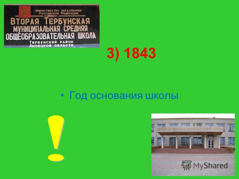 3) 1843 Год основания школы