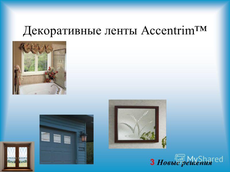 3 Новые решения Декоративные ленты Accentrim