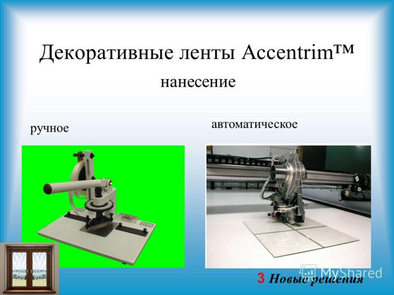 3 Новые решения нанесение Декоративные ленты Accentrim ручное автоматическое