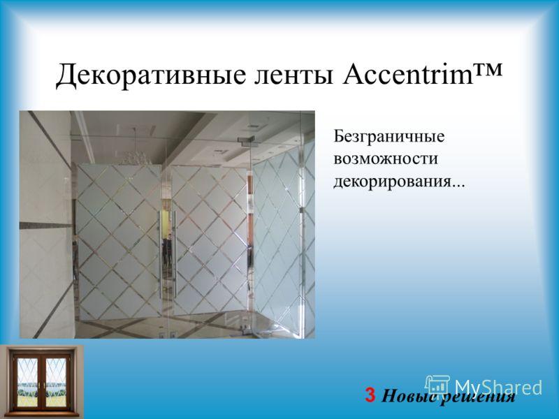 3 Новые решения Безграничные возможности декорирования... Декоративные ленты Accentrim