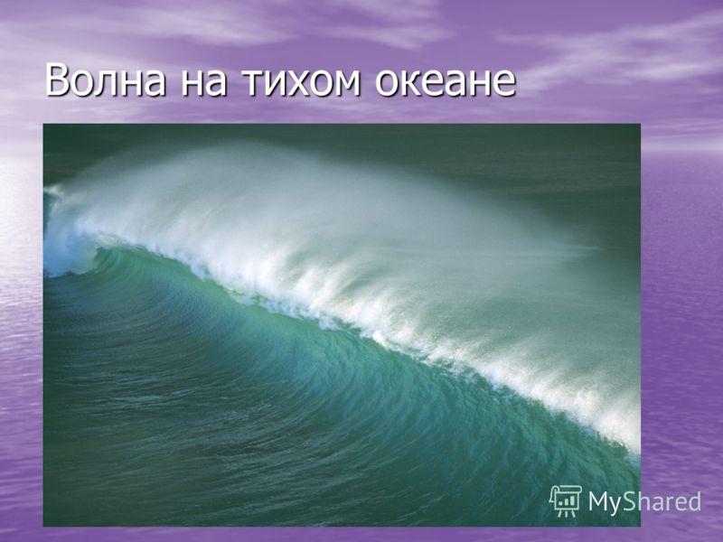 Волна на тихом океане