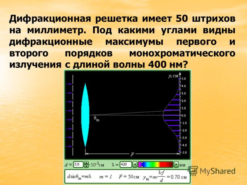 Дифракционная решетка имеет 50 штрихов на миллиметр. Под какими углами видны дифракционные максимумы первого и второго порядков монохроматического излучения с длиной волны 400 нм?