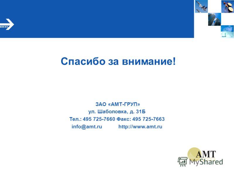 Спасибо за внимание! ЗАО «АМТ-ГРУП» ул. Шаболовка, д. 31Б Тел.: 495 725-7660 Факс: 495 725-7663 info@amt.ruhttp://www.amt.ru