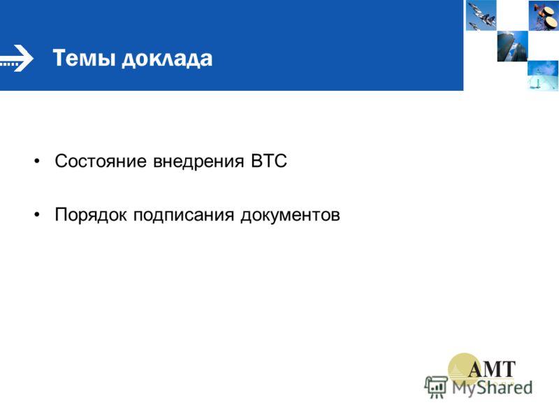 Темы доклада Состояние внедрения ВТС Порядок подписания документов