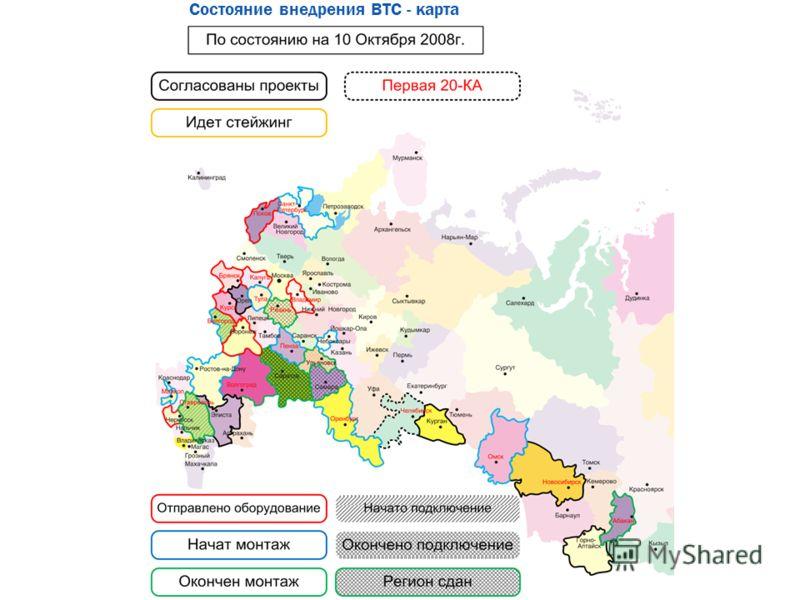 Состояние внедрения ВТС - карта