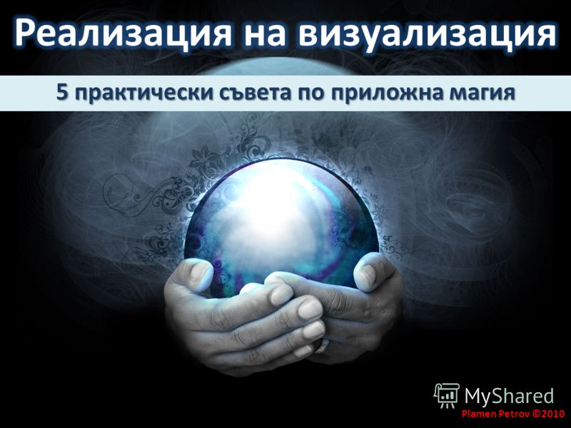 5 практически съвета по приложна магия Plamen Petrov ©2010
