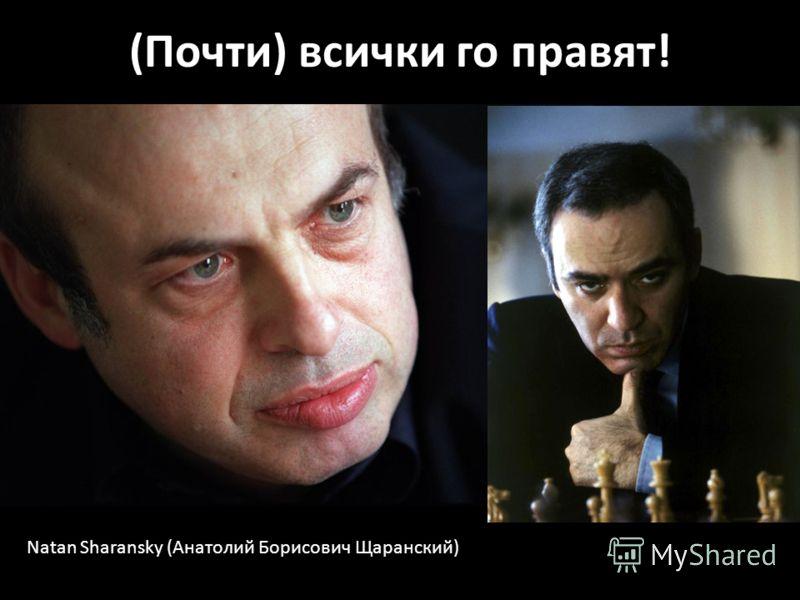 Natan Sharansky (Анатолий Борисович Щаранский)