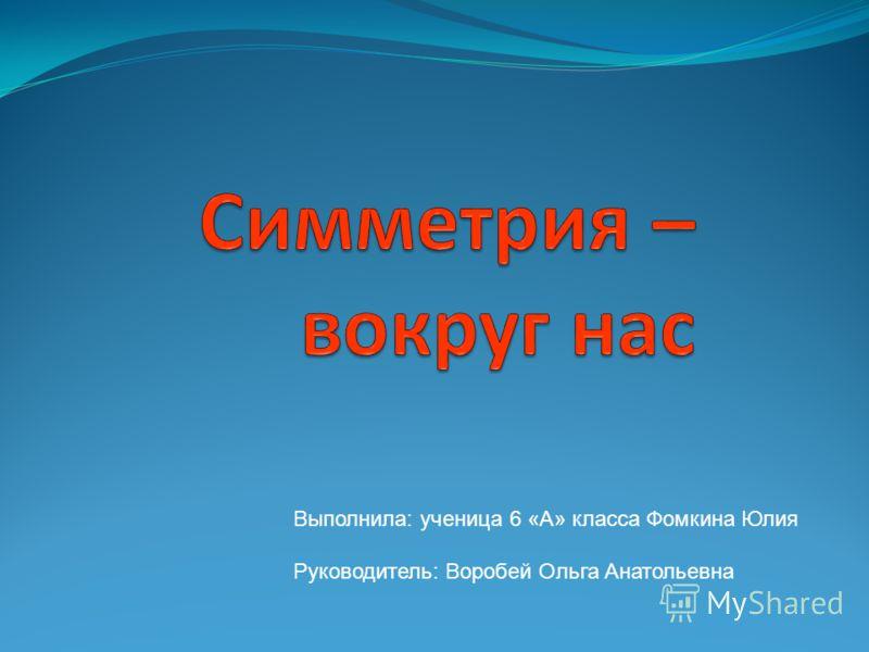 Выполнила: ученица 6 «А» класса Фомкина Юлия Руководитель: Воробей Ольга Анатольевна