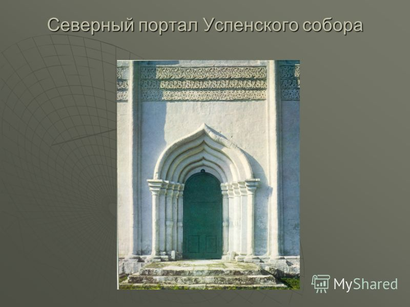 Северный портал Успенского собора