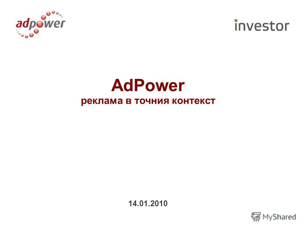 AdPower реклама в точния контекст 14.01.2010