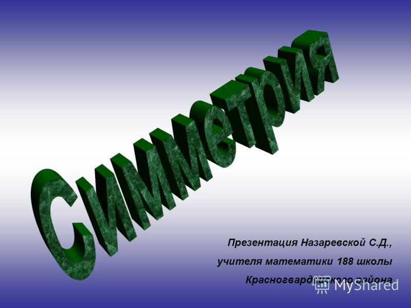 Презентация Назаревской С.Д., учителя математики 188 школы Красногвардейского района