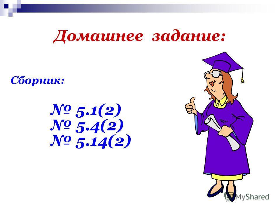 М Ответ: ( 2; -1)