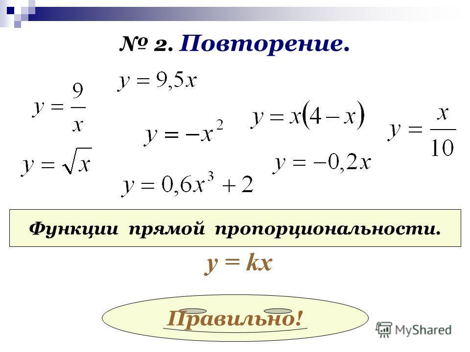 2. Повторение. Линейные функции. y = kх + b Верно!