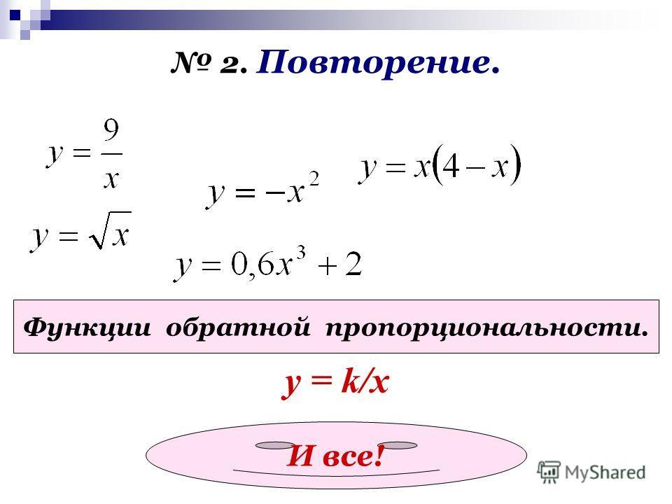 2. Повторение. Функции прямой пропорциональности. у = kx Правильно!