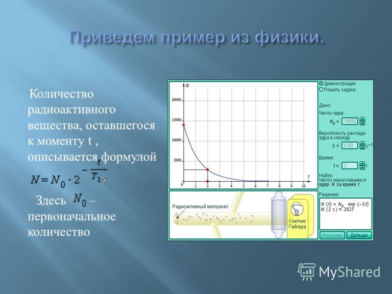 Обратная пропорциональность - функция, заданная формулой y=k/ х. Число k называют коэффициентом обратной пропорциональности. Свойства функции y=k/x: Область определения - множество всех действительных чисел кроме нуля y=k/x- нечетная функция Если k>0