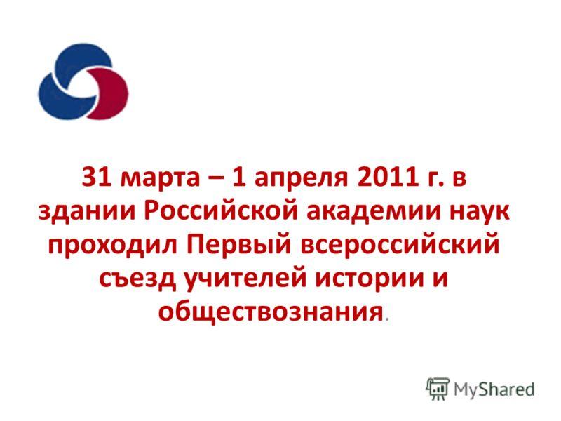 31 марта – 1 апреля 2011 г. в здании Российской академии наук проходил Первый всероссийский съезд учителей истории и обществознания.