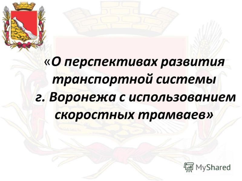 «О перспективах развития транспортной системы г. Воронежа с использованием скоростных трамваев»