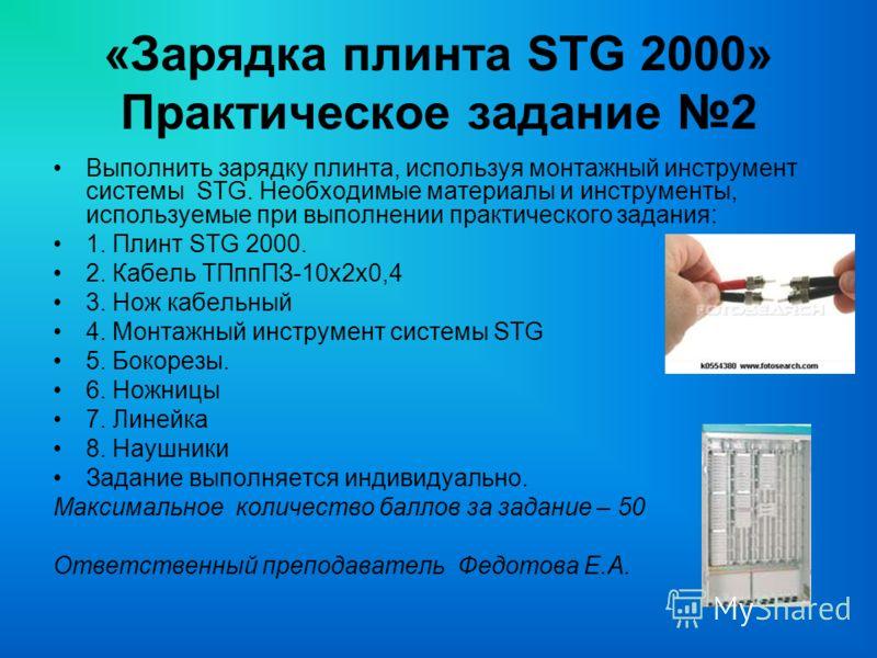 «Зарядка плинта STG 2000» Практическое задание 2 Выполнить зарядку плинта, используя монтажный инструмент системы STG. Необходимые материалы и инструменты, используемые при выполнении практического задания: 1. Плинт STG 2000. 2. Кабель ТПппПЗ-10х2х0,