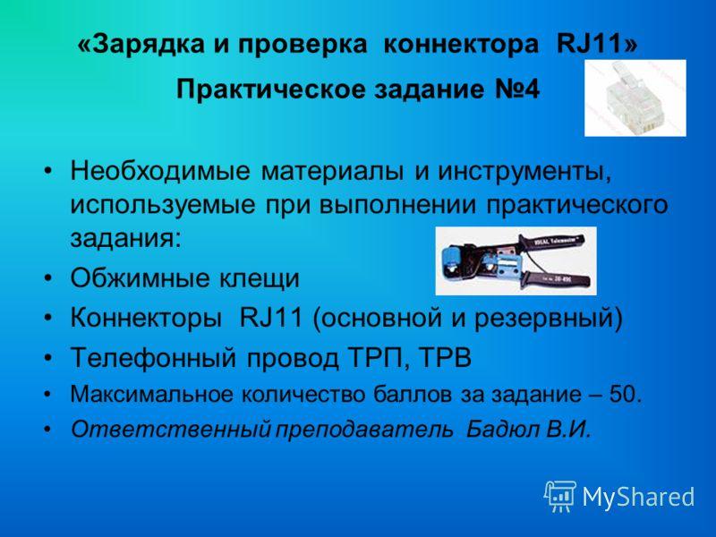 «Зарядка и проверка коннектора RJ11» Практическое задание 4 Необходимые материалы и инструменты, используемые при выполнении практического задания: Обжимные клещи Коннекторы RJ11 (основной и резервный) Телефонный провод ТРП, ТРВ Максимальное количест