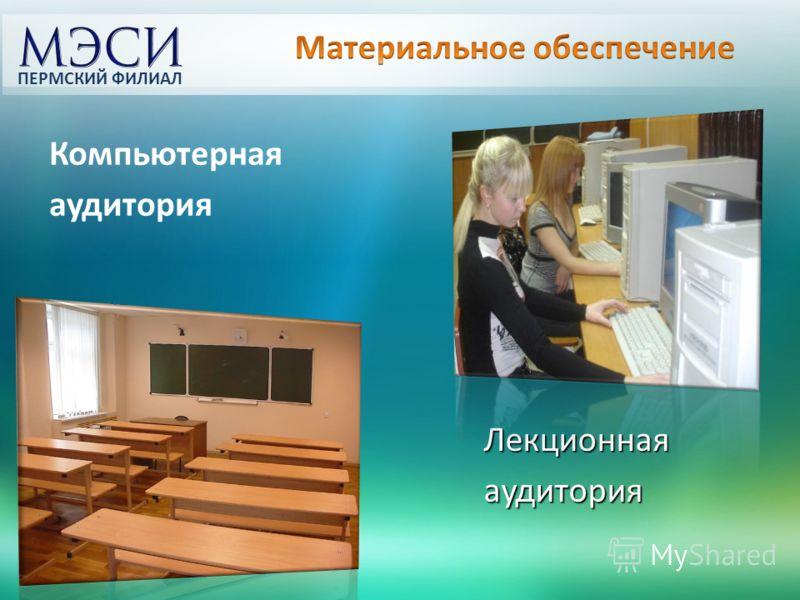 Компьютерная аудитория Лекционнаяаудитория ПЕРМСКИЙ ФИЛИАЛ