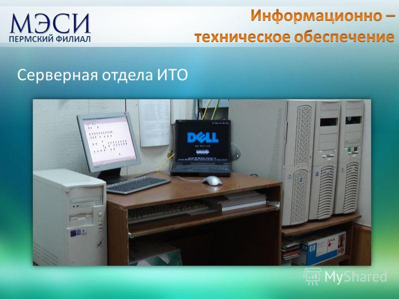 Серверная отдела ИТО ПЕРМСКИЙ ФИЛИАЛ