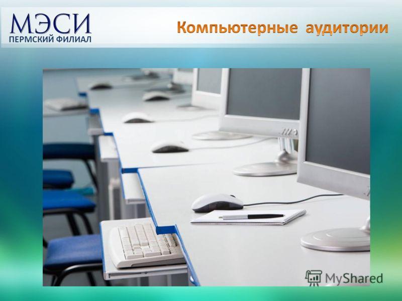 Все компьютеры связаны в локальную сеть на базе 10-100-1000 Mbit/s коммутатора. Доступ к Интернет осуществляется через выделенный канал со скоростью до 10 mbit/s. Колледж использует лицензионное программное обеспечение: Microsoft, KAV 1С:Предприятие