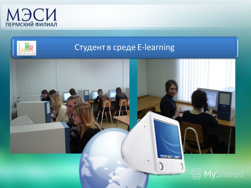Студент в среде E-learning ПЕРМСКИЙ ФИЛИАЛ